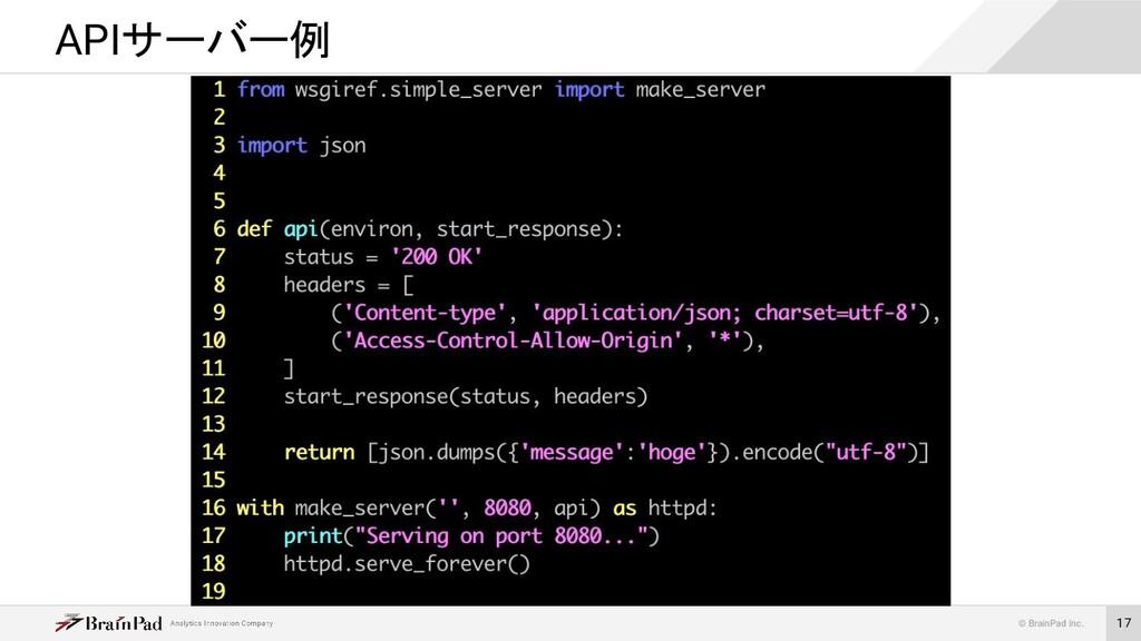 © BrainPad Inc. 17 APIサーバー例