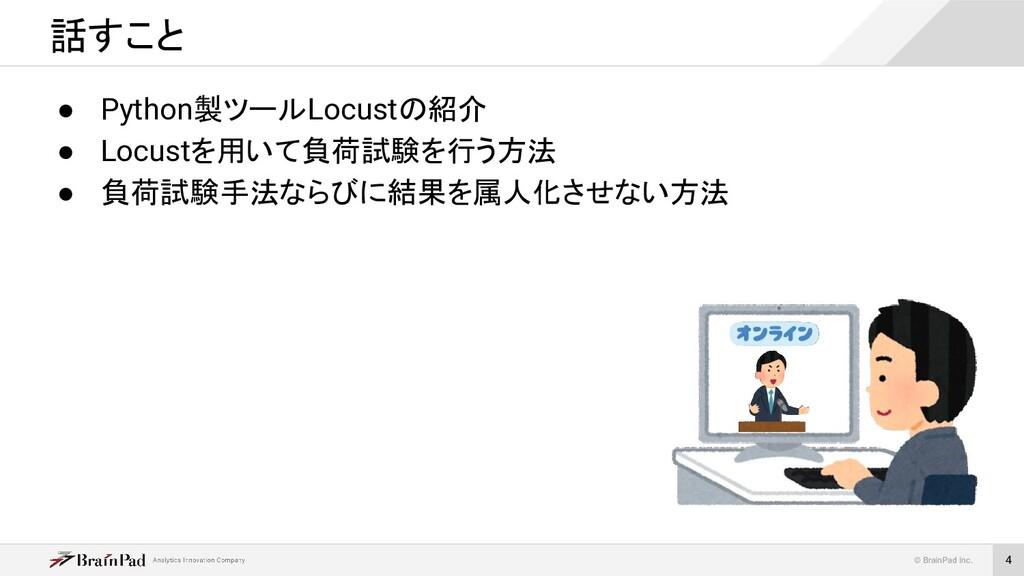 © BrainPad Inc. 4 ● Python製ツールLocustの紹介 ● Locus...