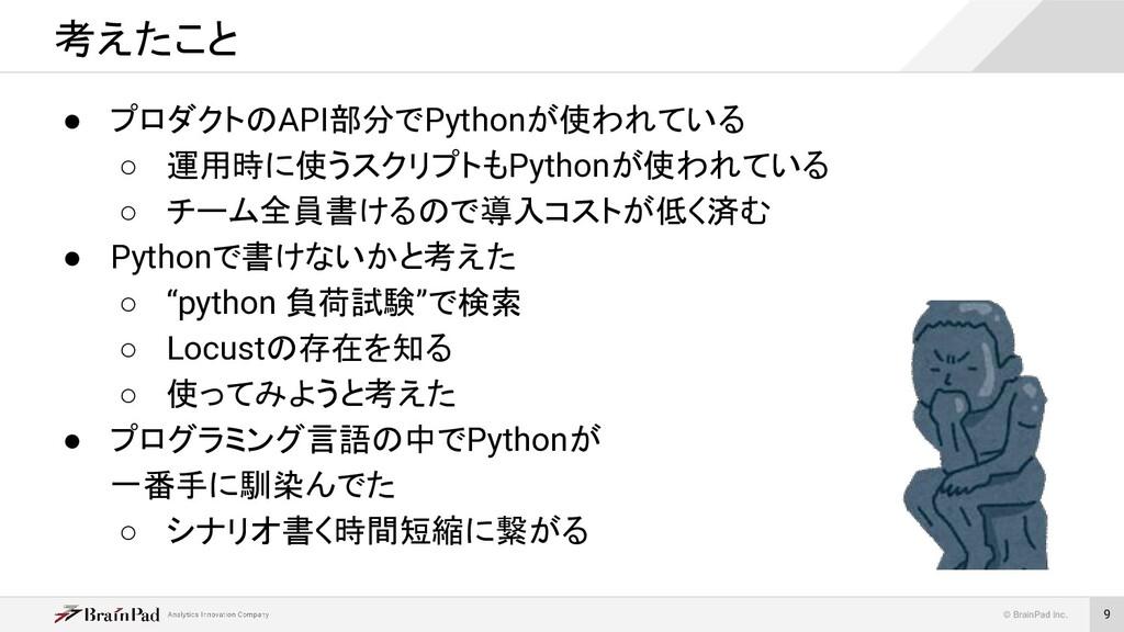 © BrainPad Inc. 9 ● プロダクトのAPI部分でPythonが使われている ○...