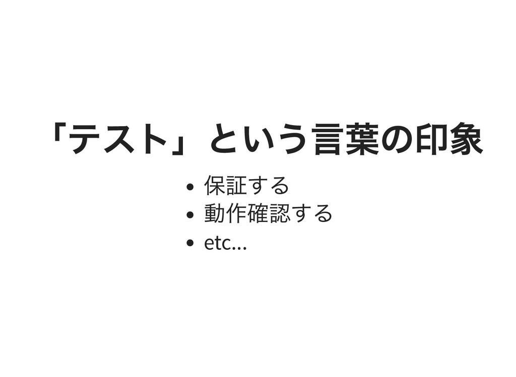 「テスト」という⾔葉の印象 保証する 動作確認する etc...