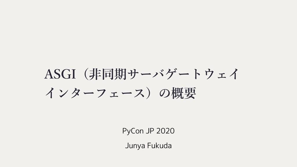 """4(*ʢඇಉظαʔόήʔτΣΠ ΠϯλʔϑΣʔεʣͷ֓ཁ Junya Fukuda PyC..."