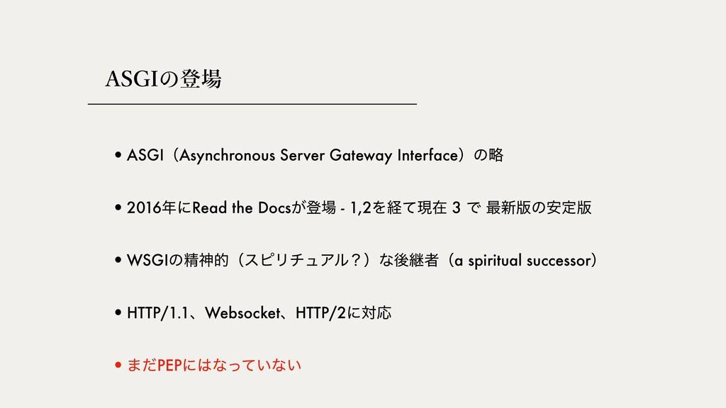 """""""4(*쎅ొ •ASGIʢAsynchronous Server Gateway Inter..."""