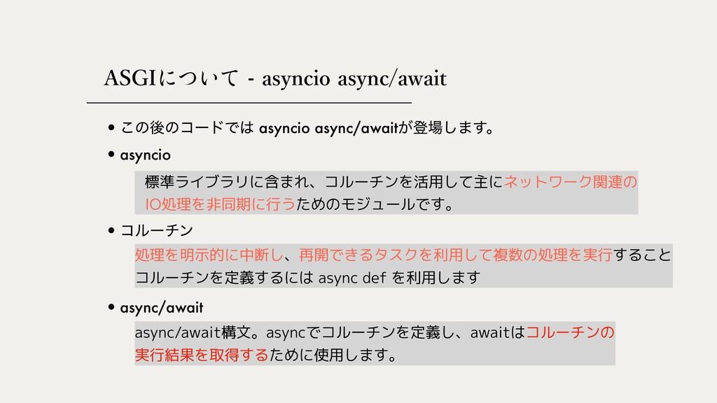 """""""4(*쎂썻썛썽BTZODJPBTZODBXBJU •͜ͷޙͷίʔυͰ async..."""