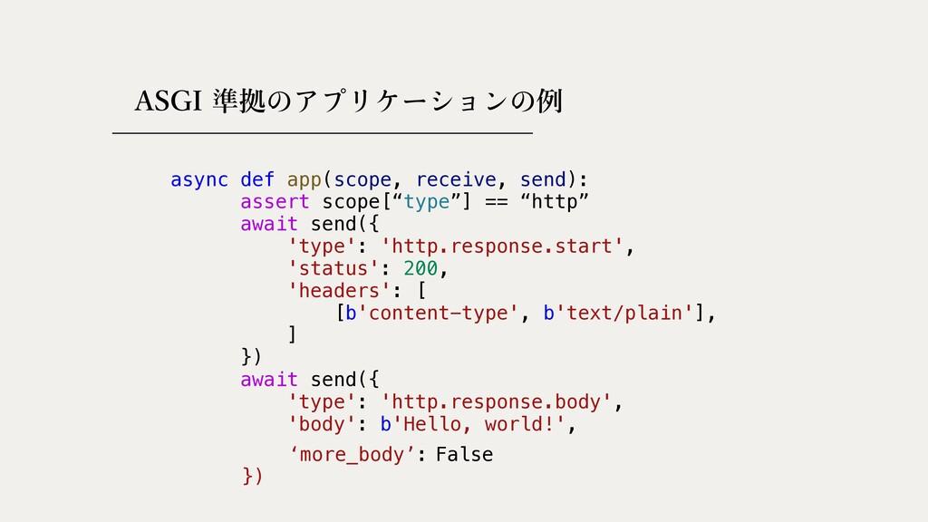"""""""4(*४ڌ쎅쎬쏡쏴쎻썗쏁쏱쏽쎅ྫ async def app(scope, receive..."""
