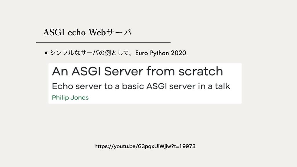 """4(*FDIP8FC쎿썗쏚 •γϯϓϧͳαʔόͷྫͱͯ͠ɺEuro Python 202..."