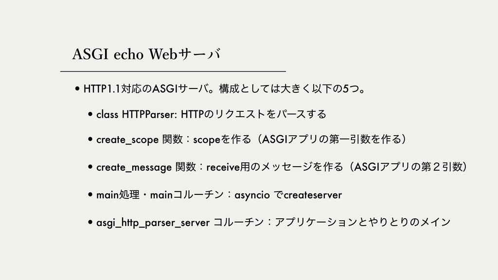 •HTTP1.1ରԠͷASGIαʔόɻߏͱͯ͠େ͖͘ҎԼͷ5ͭɻ •create_scop...