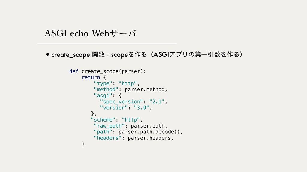 "def create_scope(parser): return { ""type"": ""htt..."