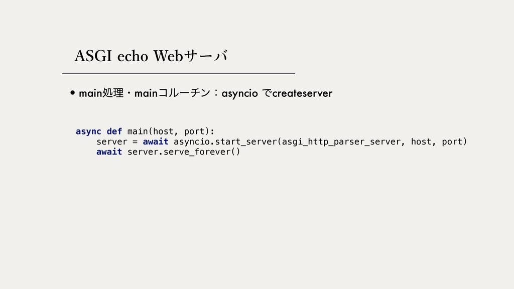 async def main(host, port): server = await asyn...