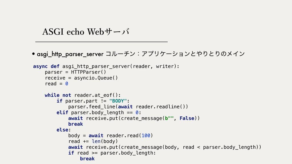•asgi_http_parser_server ίϧʔνϯɿΞϓϦέʔγϣϯͱΓͱΓͷϝΠ...