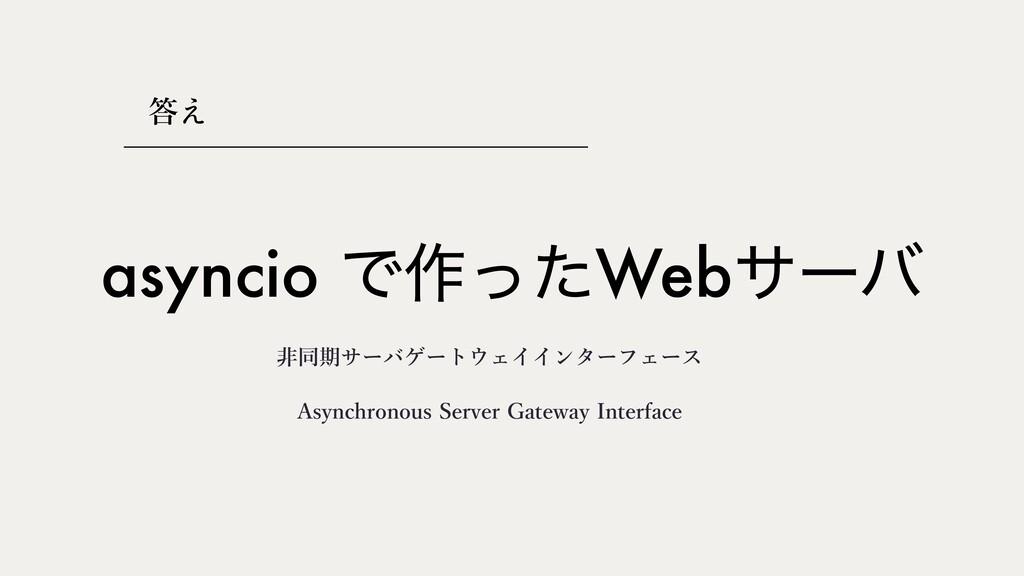 """썟 asyncio Ͱ࡞ͬͨWebαʔό ඇಉظαʔόήʔτΣΠΠϯλʔϑΣʔε """"TZO..."""
