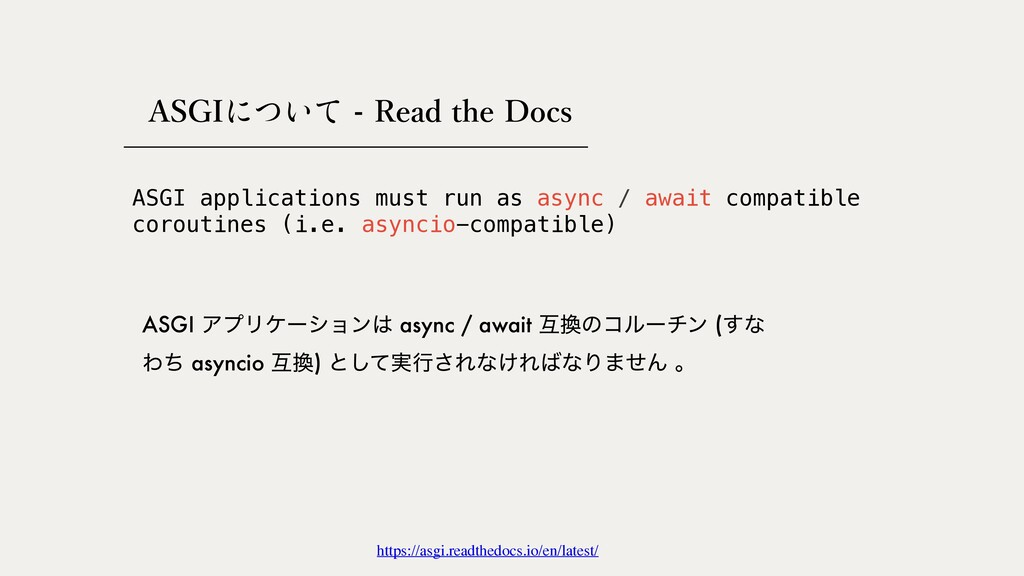 """""""4(*쎂썻썛썽3FBEUIF%PDT ASGI ΞϓϦέʔγϣϯ async /..."""