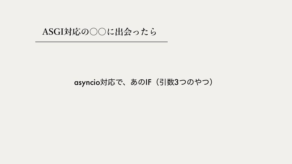 """""""4(*ରԠ쎅ʓʓ쎂ग़ձ썺썶쎠 asyncioରԠͰɺ͋ͷIFʢҾ3ͭͷͭʣ"""