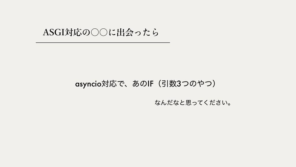 """""""4(*ରԠ쎅ʓʓ쎂ग़ձ썺썶쎠 asyncioରԠͰɺ͋ͷIFʢҾ3ͭͷͭʣ ͳΜͩͳͱࢥ..."""