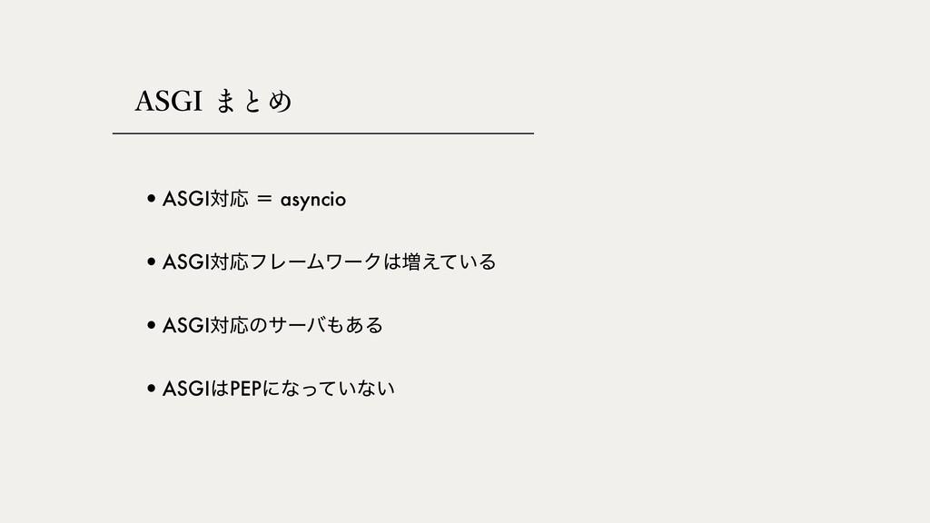 """""""4(*쎕썿쎘 •ASGIରԠ ʹ asyncio •ASGIରԠϑϨʔϜϫʔΫ૿͍͑ͯΔ..."""