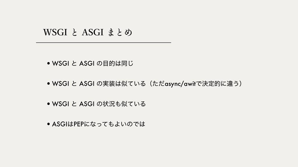 """84(*썿""""4(*쎕썿쎘 •WSGI ͱ ASGI ͷతಉ͡ •WSGI ͱ ASG..."""