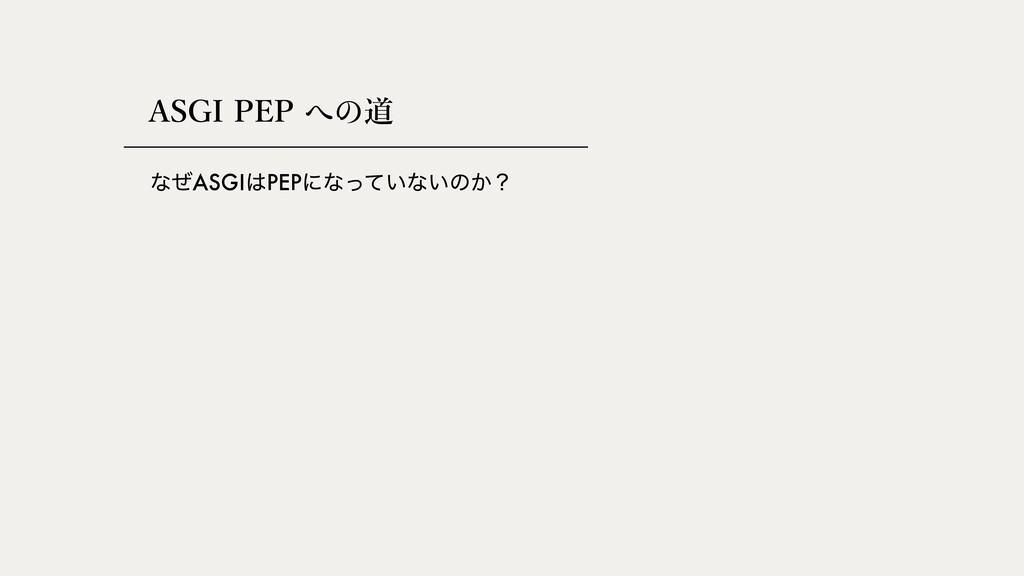 """4(*1&1쎏쎅ಓ ͳͥASGIPEPʹͳ͍ͬͯͳ͍ͷ͔ʁ"