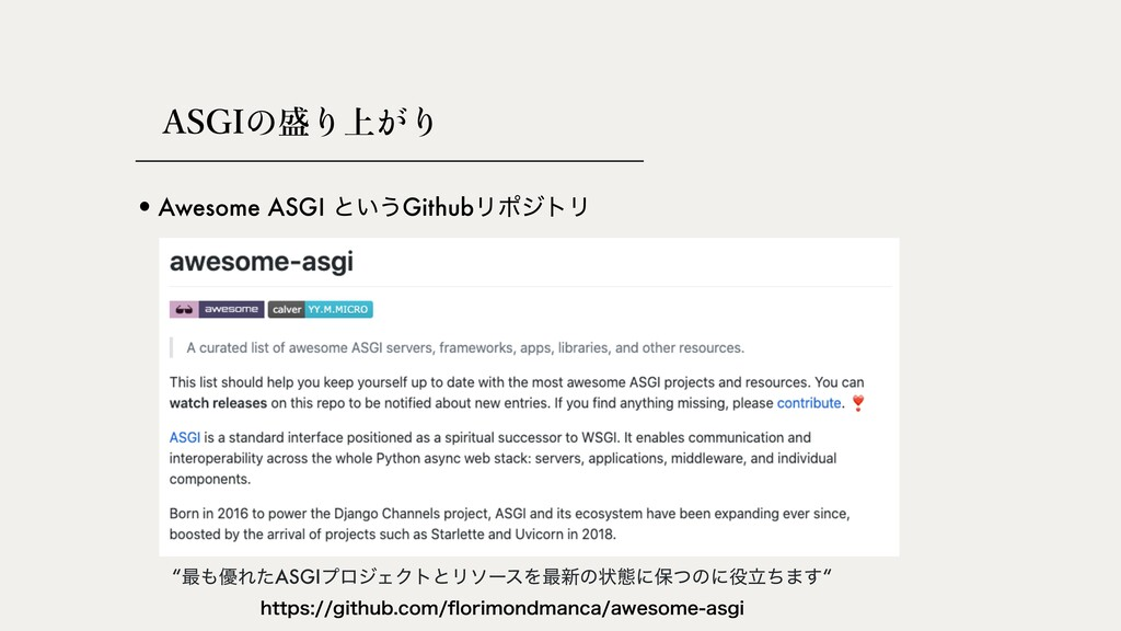 "•Awesome ASGI ͱ͍͏GithubϦϙδτϦ ""࠷༏ΕͨASGIϓϩδΣΫτͱϦ..."