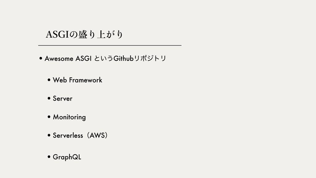 """""""4(*쎅쎡্썣쎡 •Awesome ASGI ͱ͍͏GithubϦϙδτϦ •Web Fr..."""