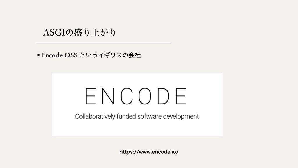 "•Encode OSS ͱ͍͏ΠΪϦεͷձࣾ ""4(*쎅쎡্썣쎡 IUUQTXXXF..."