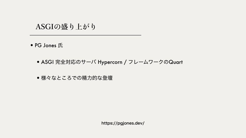 •PG Jones ࢯ •ASGI શରԠͷαʔό Hypercorn / ϑϨʔϜϫʔΫͷ...