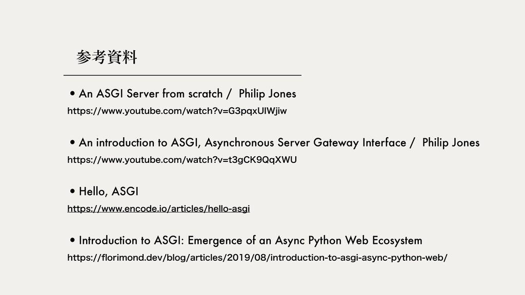 ߟࢿྉ •An ASGI Server from scratch / Philip Jone...