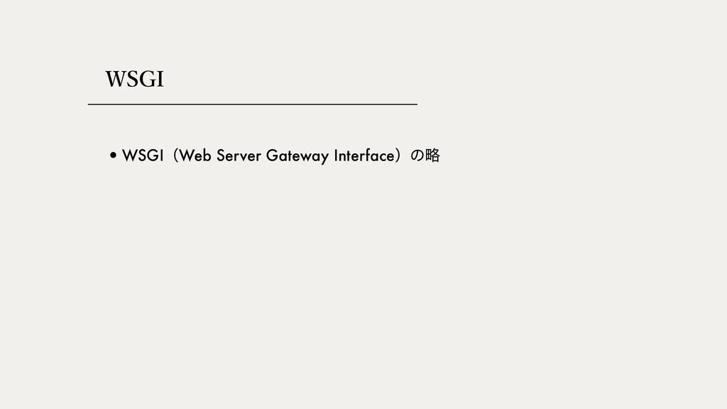 84(* •WSGIʢWeb Server Gateway Interfaceʣͷུ
