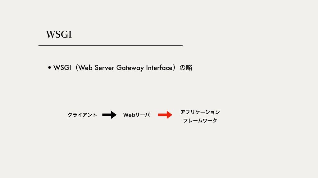 84(* •WSGIʢWeb Server Gateway Interfaceʣͷུ ΫϥΠΞ...