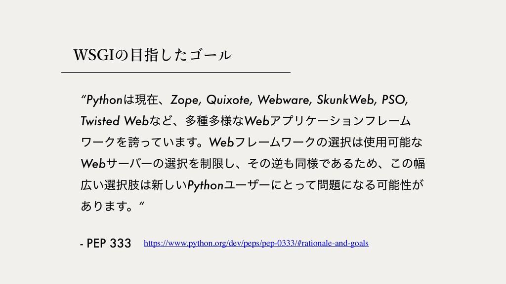 """84(*쎅ࢦ썮썶쎾썗쏵 """"PythonݱࡏɺZope, Quixote, Webware,..."""