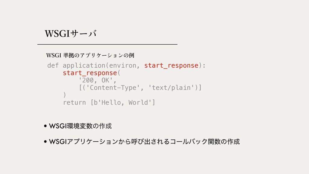 84(*쎿썗쏚 def application(environ, start_response...