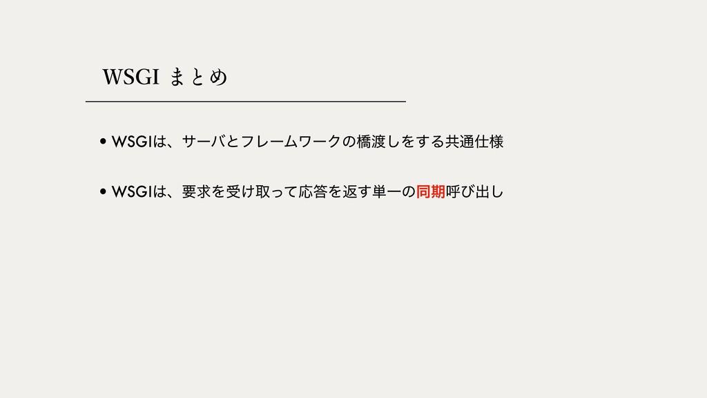84(*쎕썿쎘 •WSGIɺαʔόͱϑϨʔϜϫʔΫͷڮ͠Λ͢Δڞ௨༷ •WSGIɺཁ...