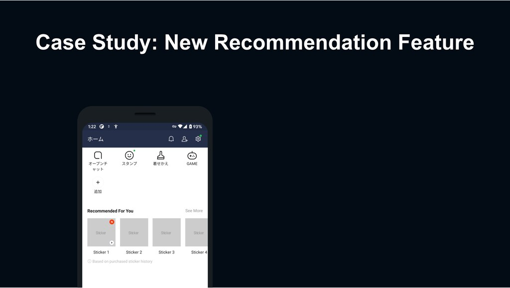 Case Study: New Recommendation Feature
