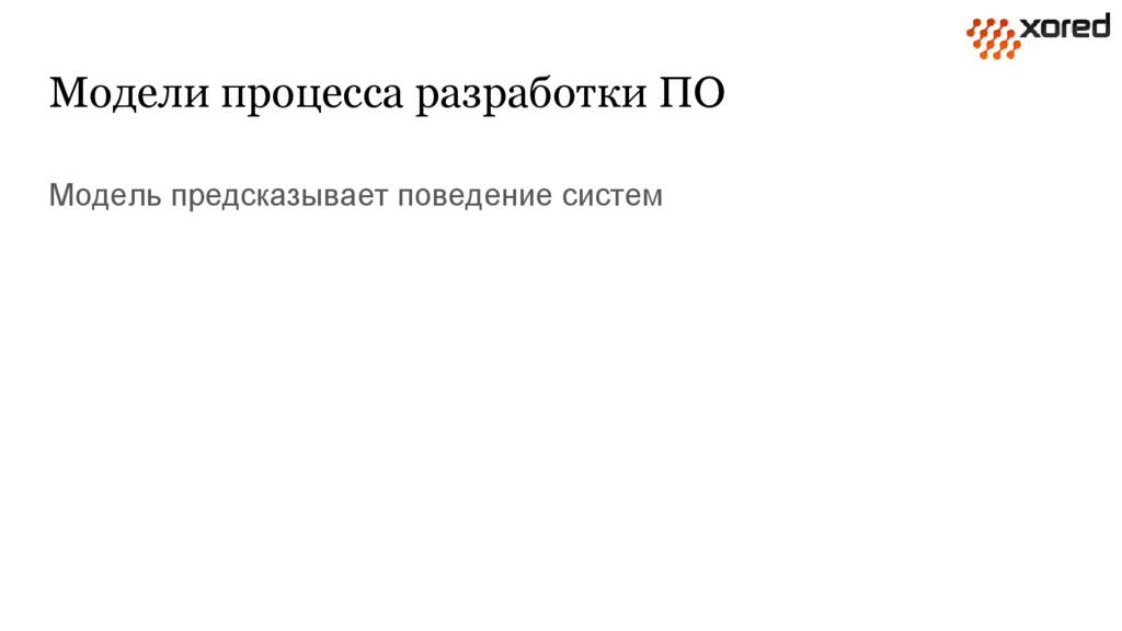 Модели процесса разработки ПО Модель предсказыв...