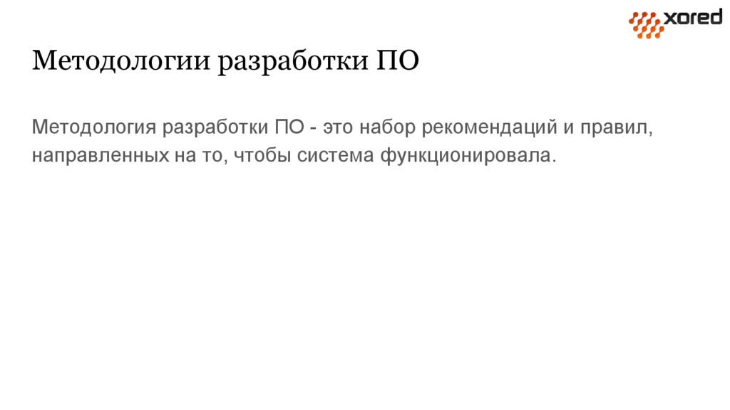 Методологии разработки ПО Методология разработк...
