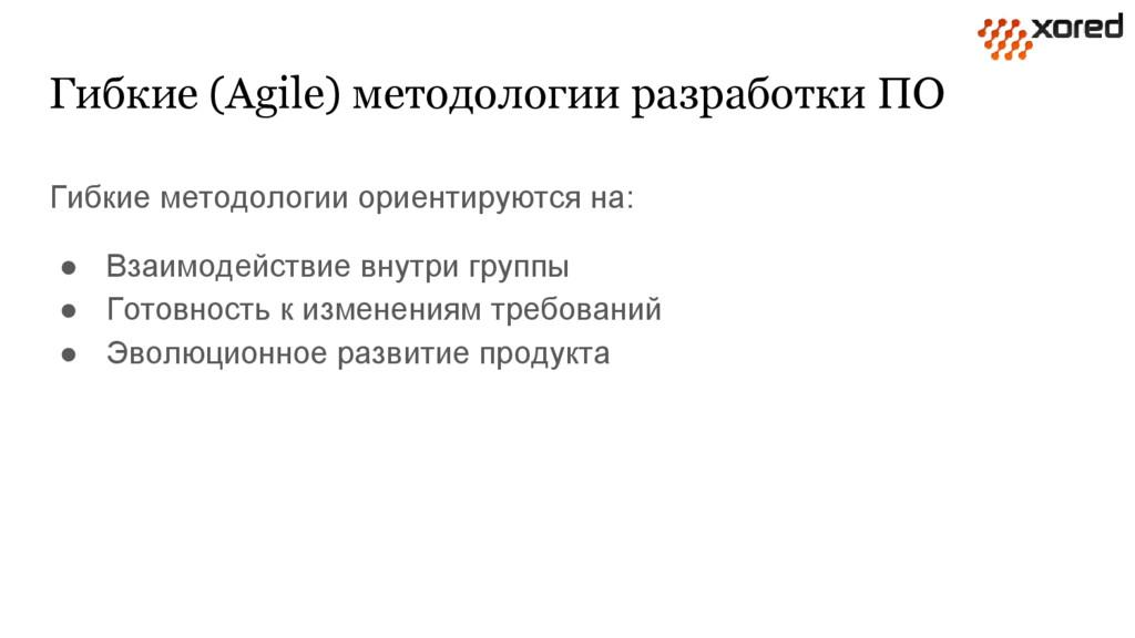 Гибкие (Agile) методологии разработки ПО Гибкие...