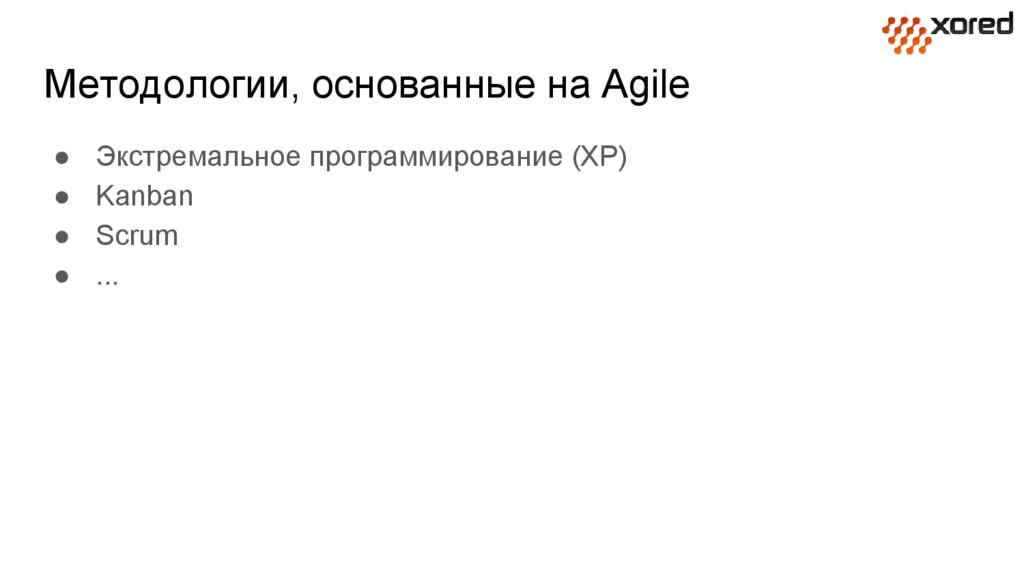 Методологии, основанные на Agile ● Экстремально...