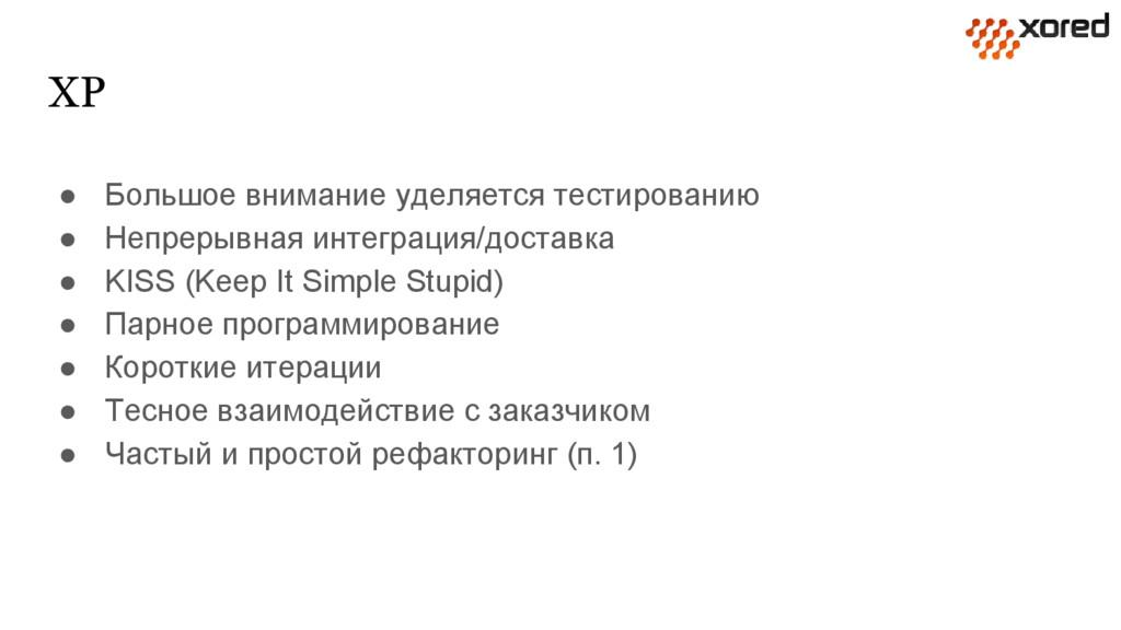 XP ● Большое внимание уделяется тестированию ● ...