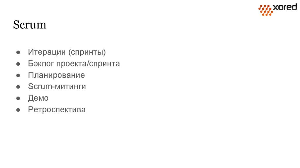 Scrum ● Итерации (спринты) ● Бэклог проекта/спр...
