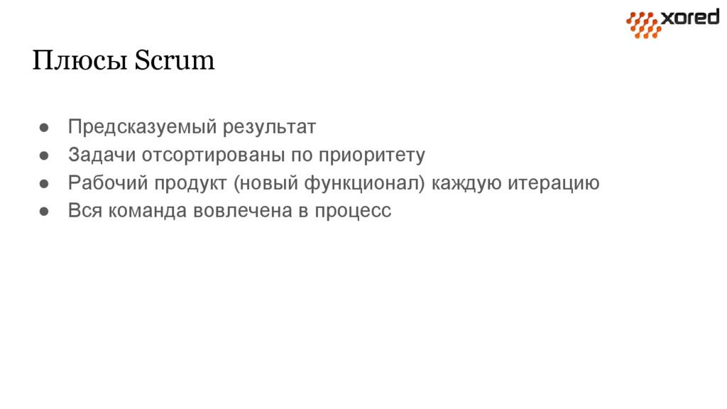 Плюсы Scrum ● Предсказуемый результат ● Задачи ...