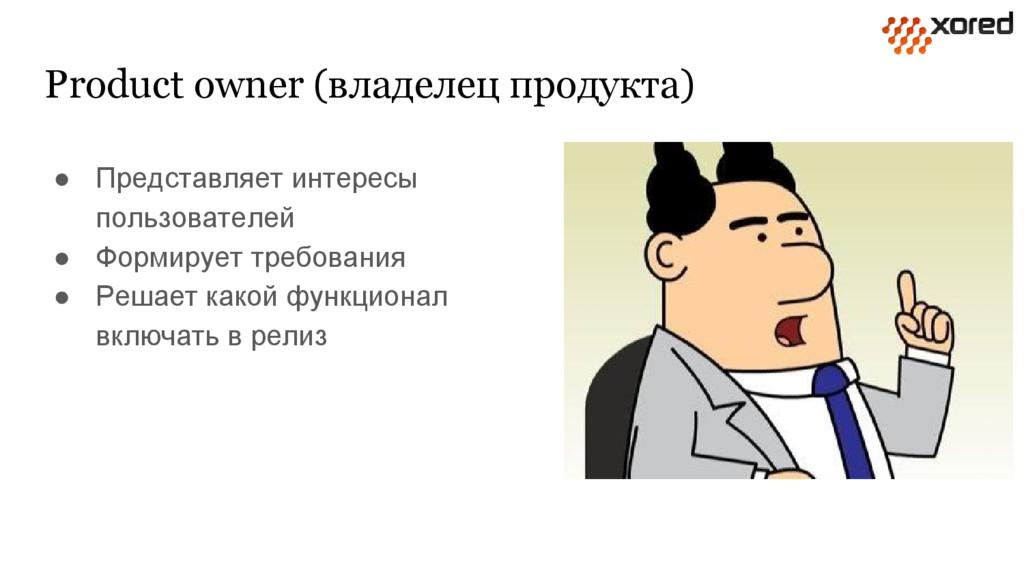 Product owner (владелец продукта) ● Представляе...
