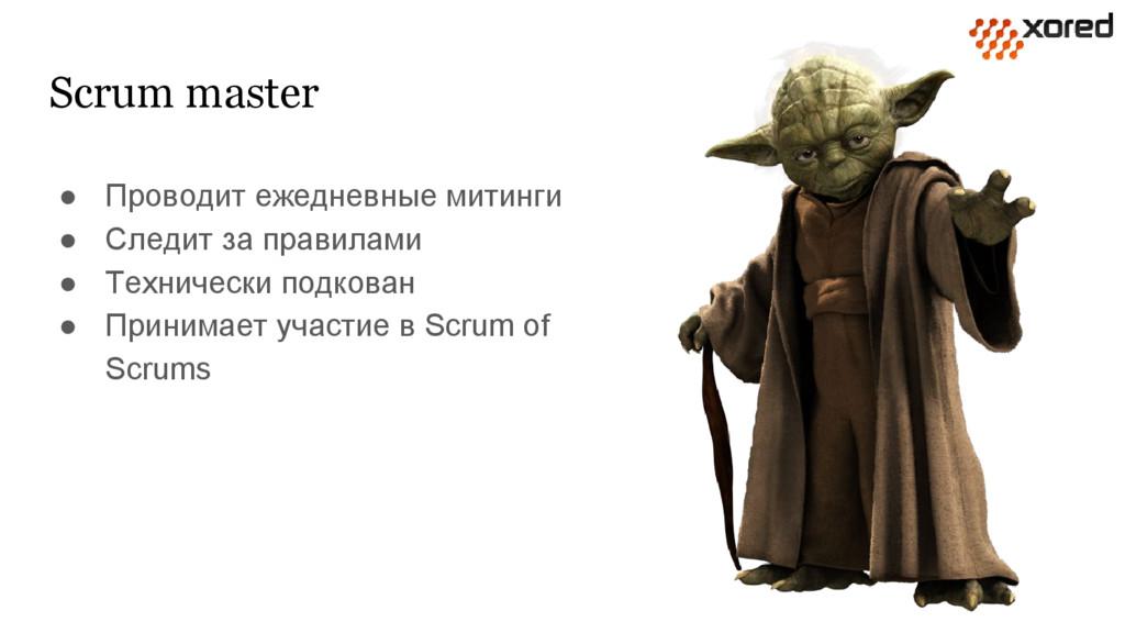 Scrum master ● Проводит ежедневные митинги ● Сл...