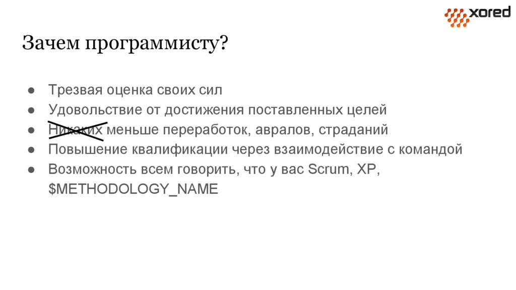 Зачем программисту? ● Трезвая оценка своих сил ...