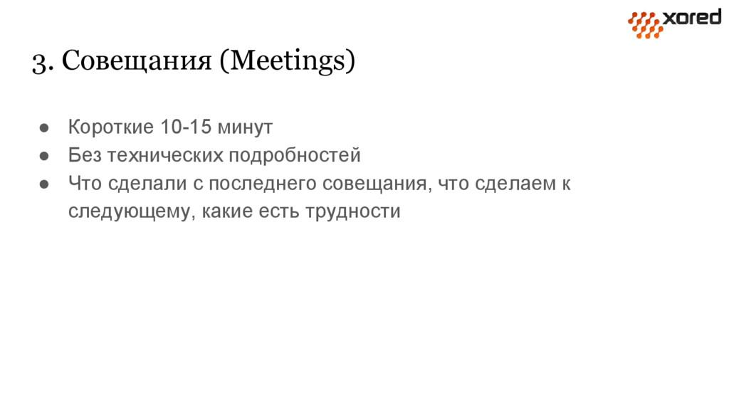 3. Совещания (Meetings) ● Короткие 10-15 минут ...