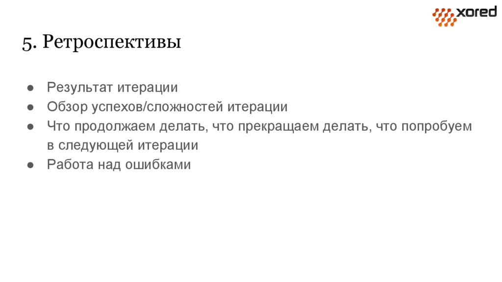 5. Ретроспективы ● Результат итерации ● Обзор у...