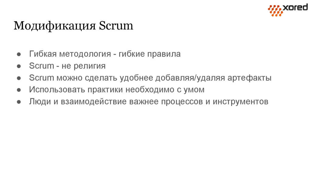 Модификация Scrum ● Гибкая методология - гибкие...