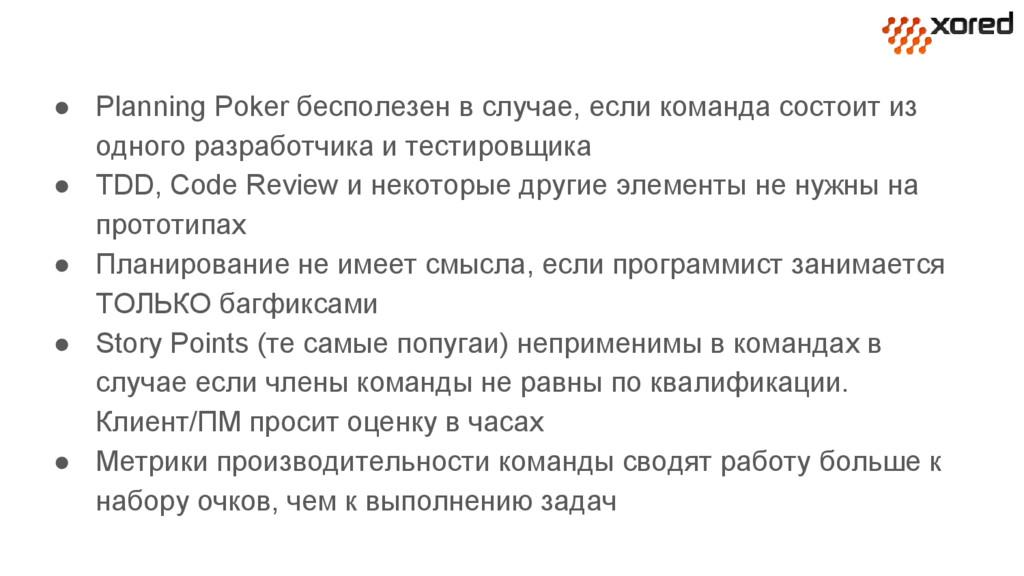 ● Planning Poker бесполезен в случае, если кома...