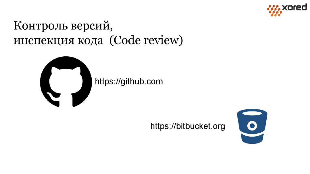 Контроль версий, инспекция кода (Code review) h...