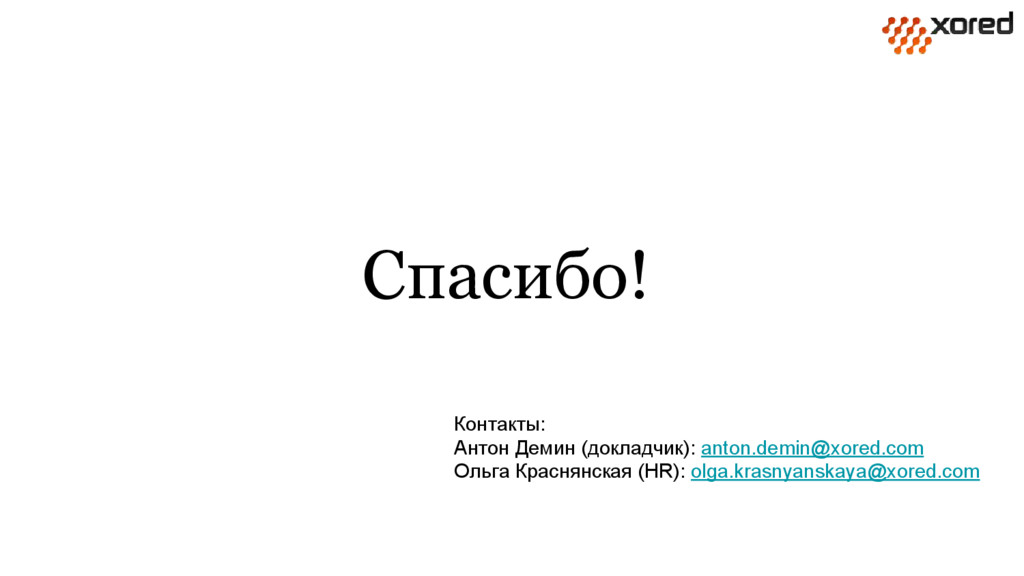 Спасибо! Контакты: Антон Демин (докладчик): ant...