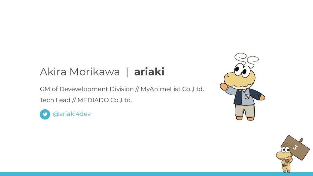 Akira Morikawa | ariaki GM of Devevelopment Div...