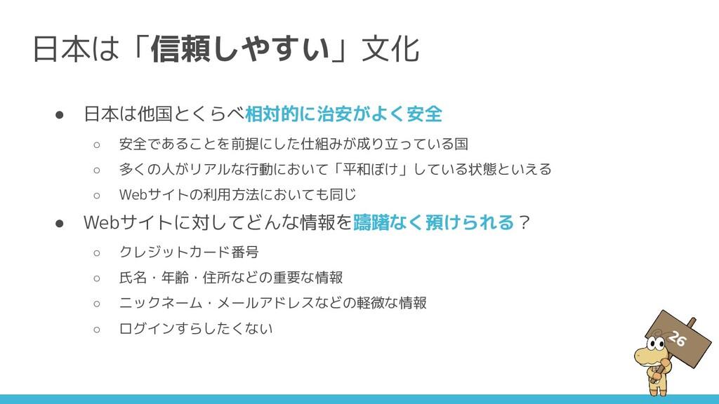 日本は「信頼しやすい」文化 ● 日本は他国とくらべ相対的に治安がよく安全 ○ 安全であることを...