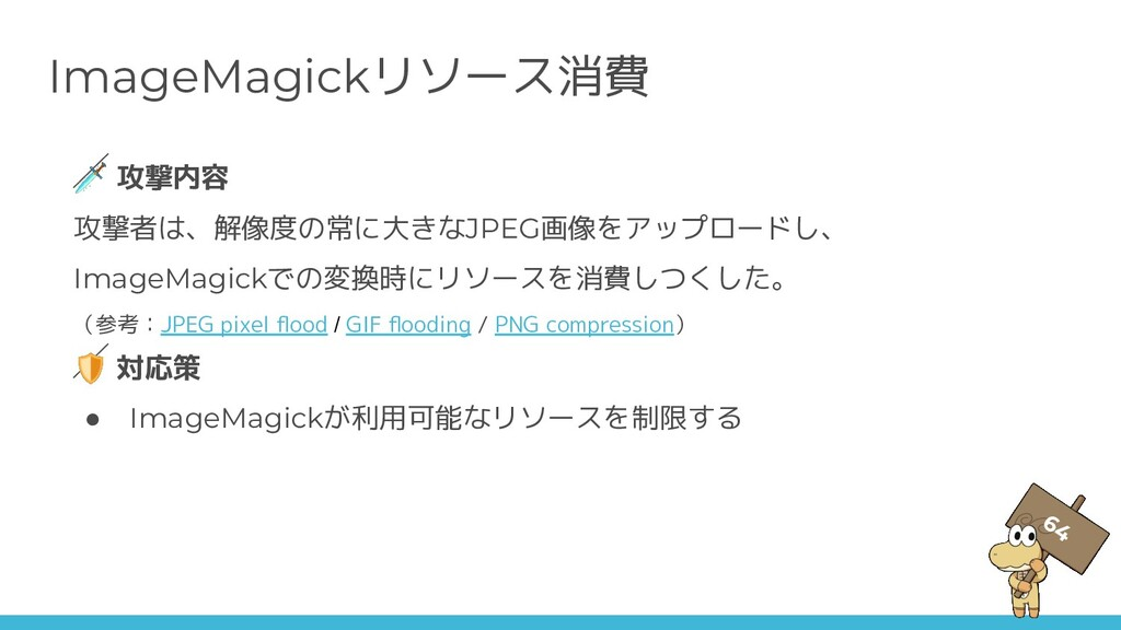 ImageMagickリソース消費  攻撃内容 攻撃者は、解像度の常に大きなJPEG画像をアッ...